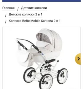 "Коляска 2 в 1 ""BebeMobile"" Santana светло-бежевая"