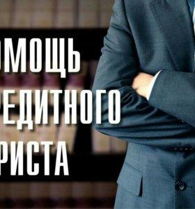 Кредитный юрист / Спишем Ваши долги. Законно