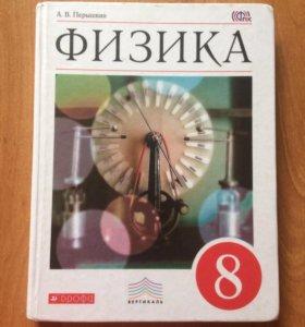 Учебник физика