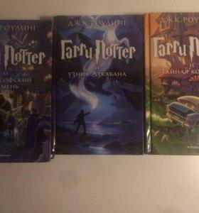три книги Гарри Поттера