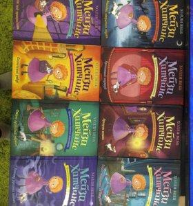 Книги «Мейзи Хитчинс» все части