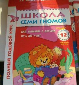 Новый набор книг для занятий