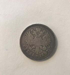 Монета алексеевский рубль