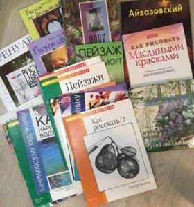 Книги по живописи