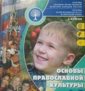 Учебник основы православной культуры 4-5 класс