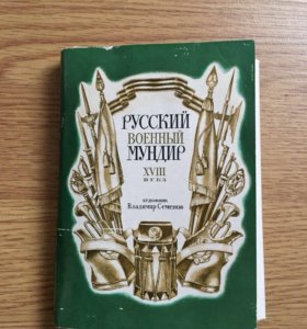 Набор открыток СССР -Русский военный мундир