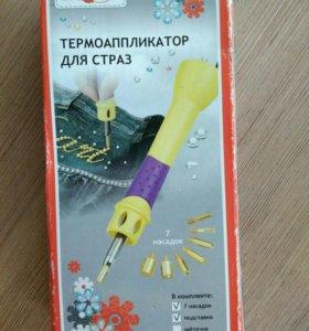 Термоаппликатор для страз.