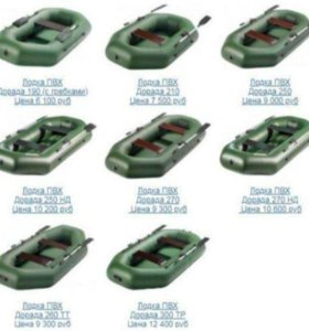 Лодки ПВХ Надувные Гребные Дорада