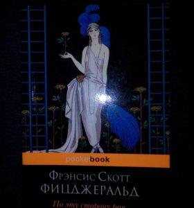 """Книга Фицджеральда """"По эту сторону рая'"""