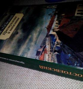 """Книга Достоевского """"Преступление и наказание"""""""