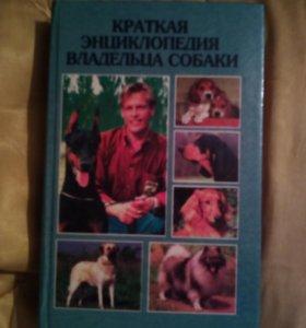 Краткая энциклопедия владельца собаки
