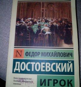 """Книга Достоевского """"Игрок"""""""