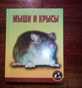 Иструкция для крыс и мышей