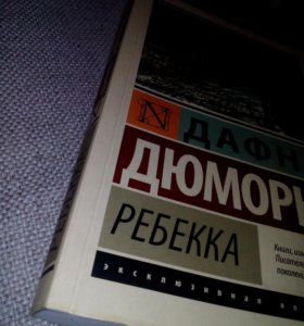 """Книга Дюморье """"Ребекка"""""""