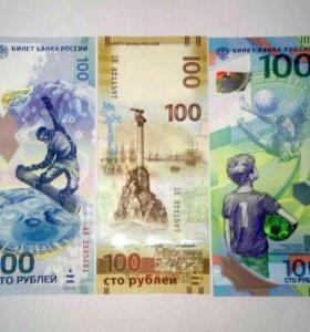 Коллекционирование юбилейные банкноты 100 рублей