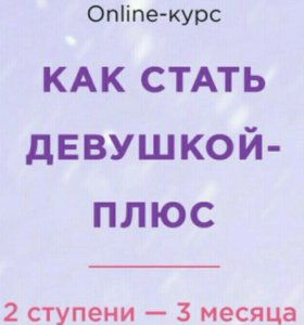 Обе ступени курса Милы Левчук + книга pdf