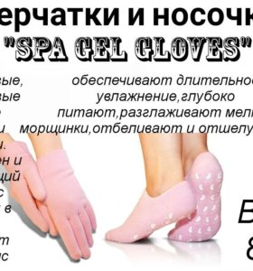 Носочки и перчатки