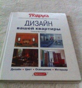 Дизайн вашей квартиры