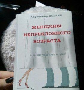 Книга Александр Цыпкин Женщины непреклонного возра
