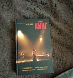 """Книга Стивена Кинга """"Кэрри"""""""
