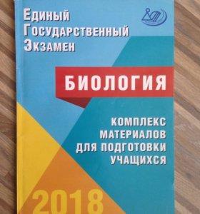 Биология ЕГЭ Калинова 2018