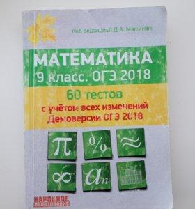 математика 9 класс огэ 2018