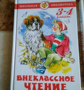Детские книги для внеклассного чтения