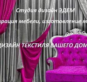 Менеджер (перетяжка мебели, текстиль)