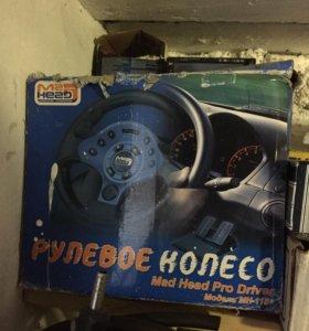 Рулевое колесо для игры на компьютере или ноутбуке