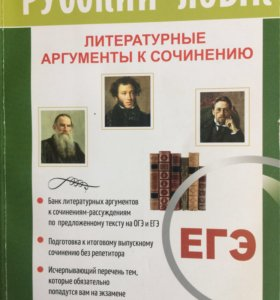 Книга с аргументами для сочинений.ЕГЭ