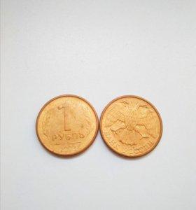 Монеты 1 рубль 1992 года россыпь