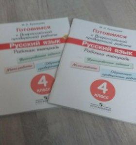 Всероссийские проверочные работы за 4 класс