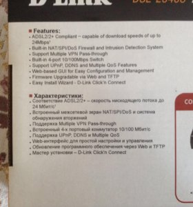 Маршрутизатор D-Link DSL-254OU