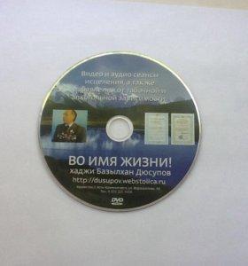 Оздоровительный диск