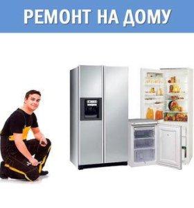 Ремонт холодильников и стиральный машин.