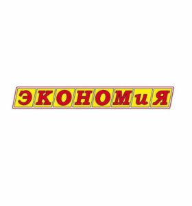 Администратор магазина (Железногорск)