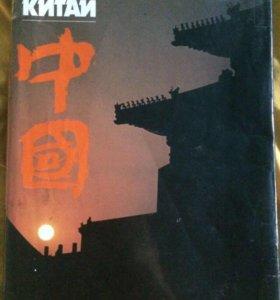 Книга про Китай