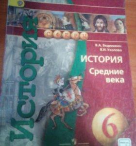 История. Средние века
