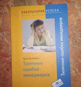 Бизнес-литература и саморазвитие