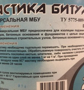 мастика битумная 25 кг