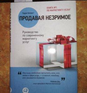 """Книга """"Продавая Незримое""""."""