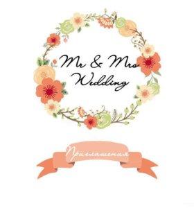 Приглашения на свадьбу и другие торжества