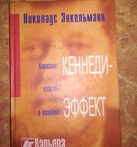 """Книга """"Кеннеди-эффект"""""""