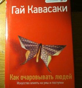 """Книга """"Как очаровать людей"""" от Гай Кавасаки."""
