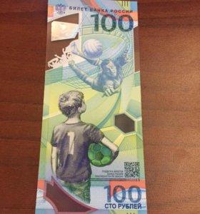 100 рублей ЧМ по футболу 2018!