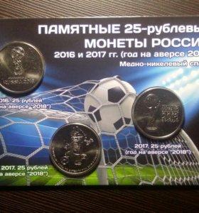 Буклет с тремя монетами 25 рублей, Футбол 2018г.