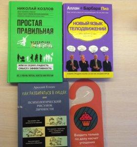 СРОЧНО❗️НОВЫЕ книги по психологии