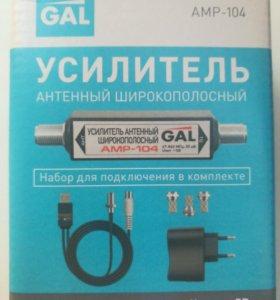 Антенный усилитель Gal AMP-104
