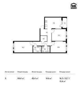 Квартира, 3 комнаты, 84.4 м²