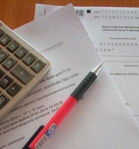 Бухгалтерский, налоговый учет